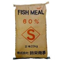 飼料用魚粉(フィッシュミール60)粗タンパク質60% 【20kg】【納期1週間】