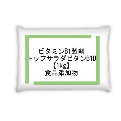 画像1: [軽]ビタミンB1製剤|トップサラダビタンB1D【1kg】食品添加物|実験・試作・農業・園芸・肥料原料用にも【いくつでも全国一律送料530円】