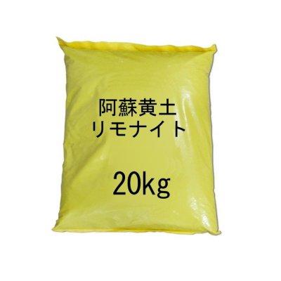 リモナイト(粉状)【20kg】阿蘇黄土