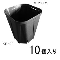 スリットポット(KP-90)【10個】90mm・容量272ml(ブラック)