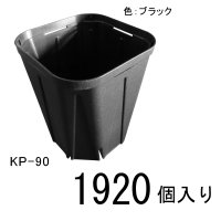 [品薄]スリットポット(KP-90)90mm・容量272ml(ブラック)【1920個入り】