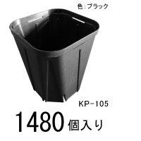 スリットポット(KP-105)105mm・角型3.5寸(ブラック)【1480個入り】【納期1週間以上】