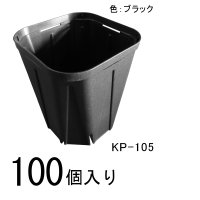 スリットポット(KP-105)【100個入り】105mm・角型3.5寸(ブラック)