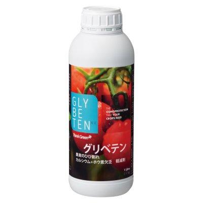 グリベテン【1L】裂果軽減品質向上