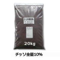 BG有機窒素(蒸製皮粉+混合有機質肥料)【20kg】