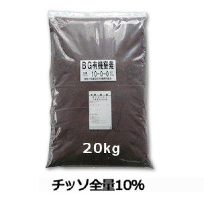 BG有機窒素(蒸製皮粉+混合有機質肥料)