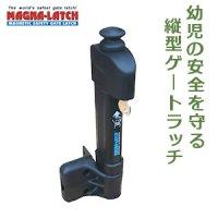 マグナラッチ【バーチカルプル】ゲートラッチ(MLVPS2BGAブラック)