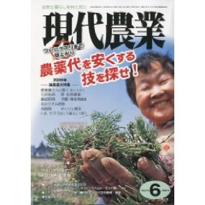 画像1: 現代農業 2009年 6月号 [月刊雑誌]農薬代を安くする技を探せ!