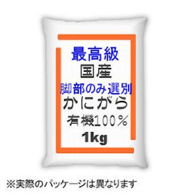 国産カニガラ脚部選別