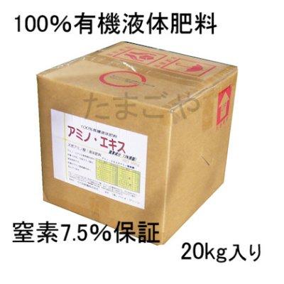 画像1: アミノ・エキス【20kg】窒素成分7.5%保証の100%有機液体肥料【有機JAS適合資材】