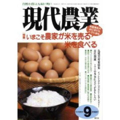 画像1: 現代農業 2008年 09月号 [月刊雑誌]