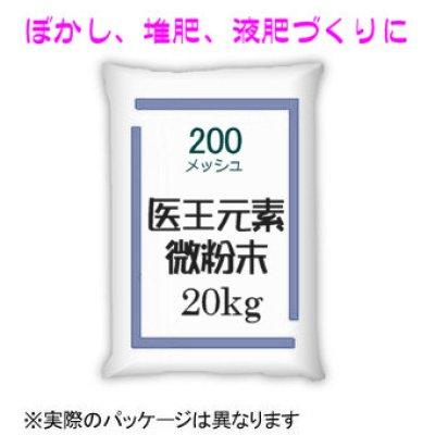 画像2: 医王元素・200メッシュ(微粉末)【有機JAS適合資材】【20kg】ぼかし・堆肥・液肥作りに