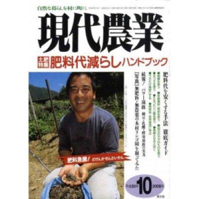 画像1: 現代農業 2008年 10月号 [月刊雑誌]
