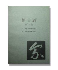 懐古暦第一集【1830(天保元年)年-1872(明治五年)年】陰暦→陽暦対照
