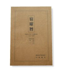 宿曜暦(合本)【1873(明治六年)年-2020(平成三十二年)年】