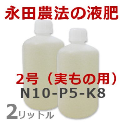 永田農法の液肥2号