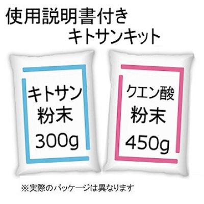 画像1: キトサンキット(クエン酸450g+キトサン300g)【キトサン溶液10L作成用】【送料無料】【時間指定不可】
