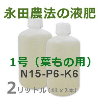 画像2: 永田農法の液肥1号(葉もの用N15-P6-K6)2リットル【永田農法資材】