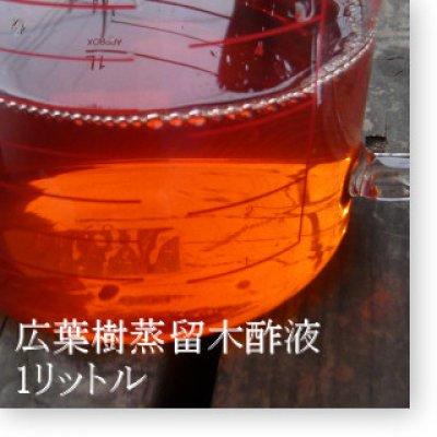 画像1: 広葉樹蒸留木酢液【1リットル】-微生物を活性化して品質向上-