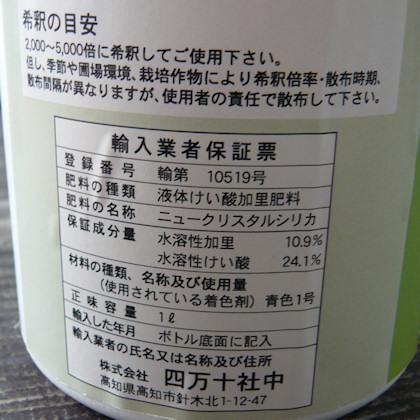 ケイ酸カリ]ニュークリスタルシ...