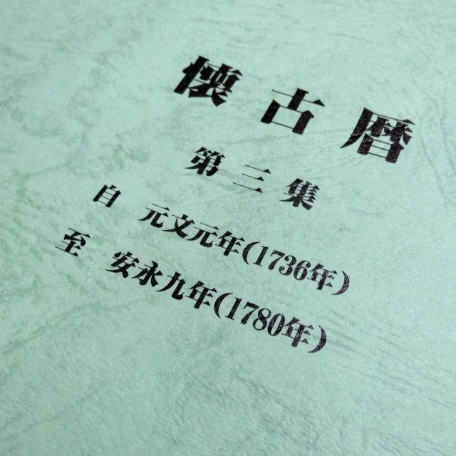 懐古暦第三集【1736年(元文元年...