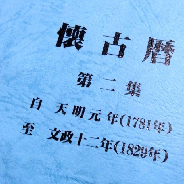 懐古暦第二集【1781年(天明元年...