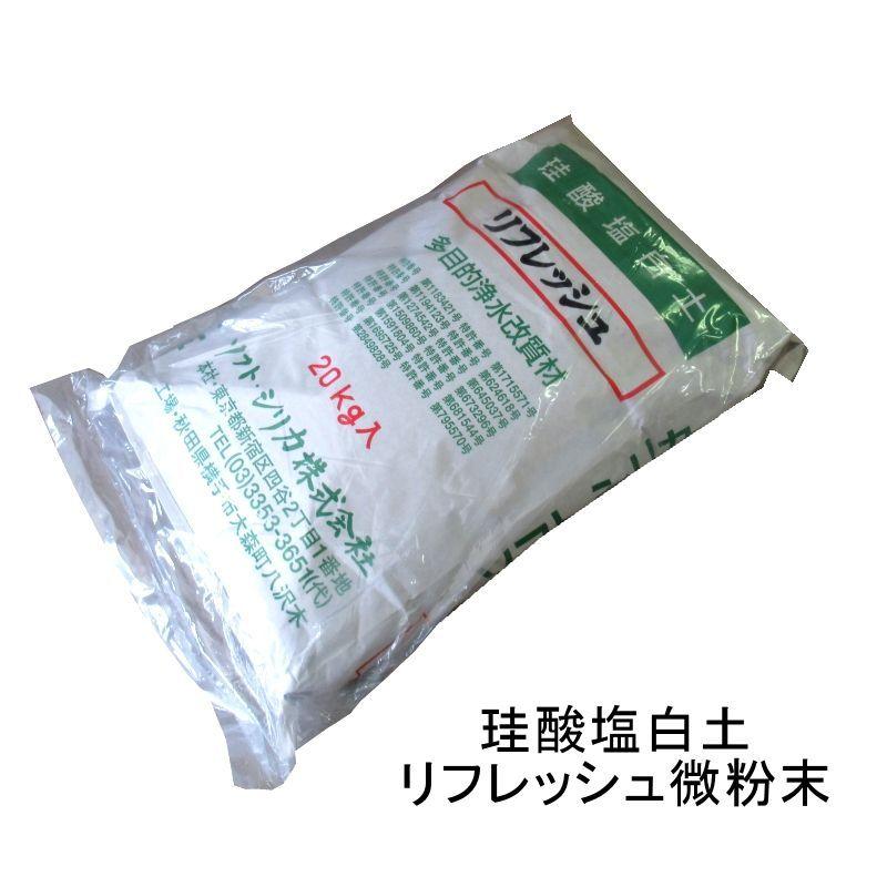 珪酸塩白土】リフレッシュ- 微粉...